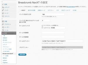 Breadcrumb NavXT - 設定