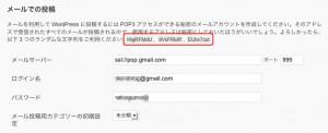 Ktai Entry - 秘密のメールアドレスを作る