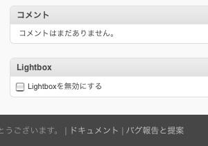 lightbox 2 - Lightboxを無効にする