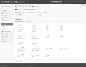 テーマのインストール画面。ジャンル分けされているので、検索しやすい。