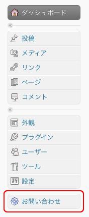 contactform7_01