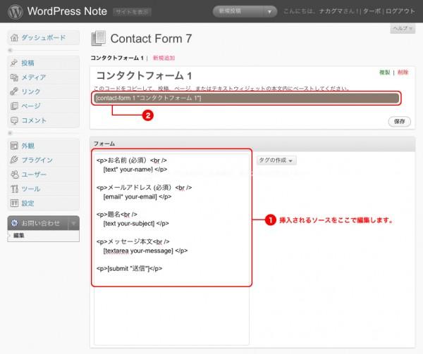 contactform7_02