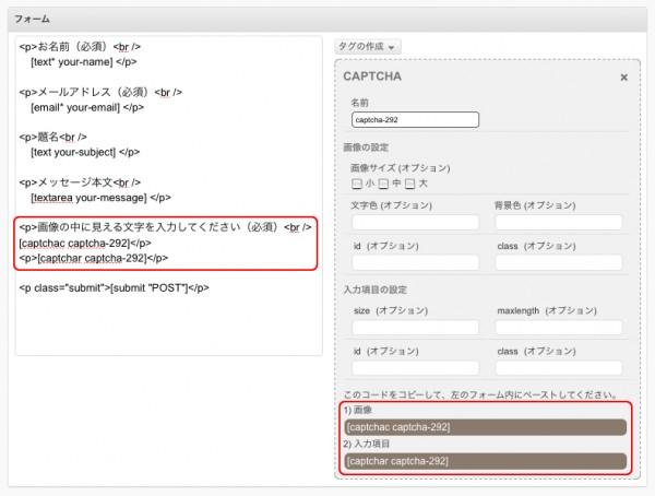 contactform7_04