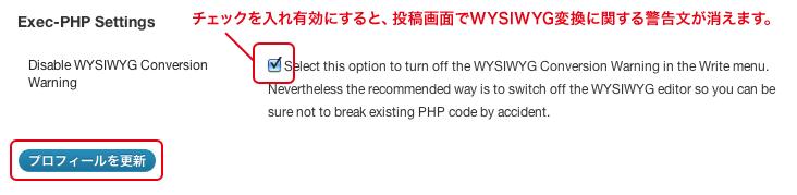 Exec-PHP 04 プロフィール画面で初期設定