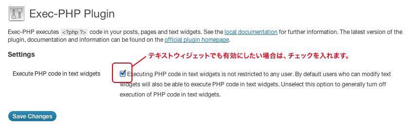 Exec-PHP 05 テキストウィジェットでも有効化