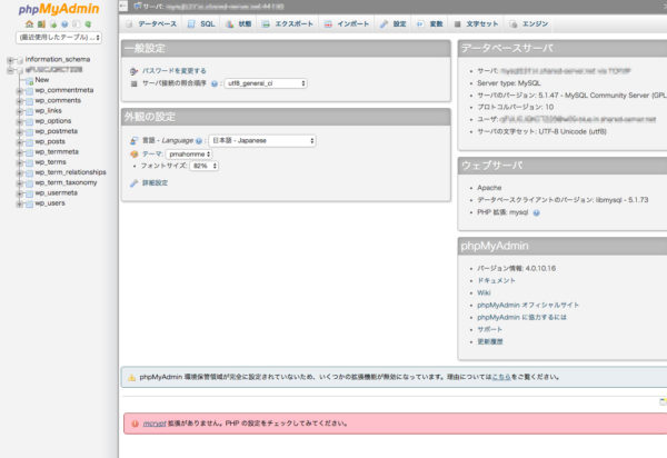phpMyAdmin-4.0.10.16