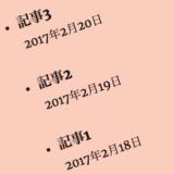 カスタム投稿タイプを表示する(トップページ・サイドバー編)